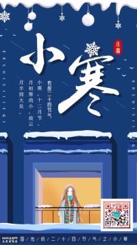 二十四节气祝福海报小寒海报小寒贺卡节气关怀个人企业通用小寒节气祝福模板