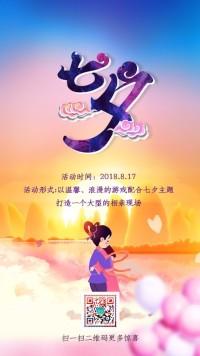 七夕情人节相亲聚惠浪漫七夕节主题宣传单身派对情侣约会