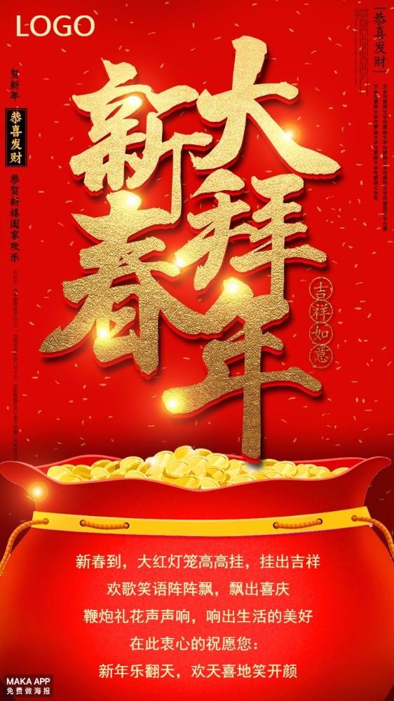 春节祝福海报正月初一拜年海报新年祝福海报新年贺卡除夕祝福新春贺卡