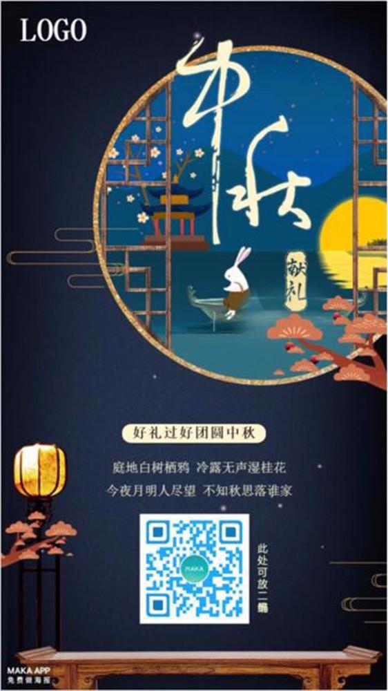 中秋海报产品促销宣传节日贺卡二维码