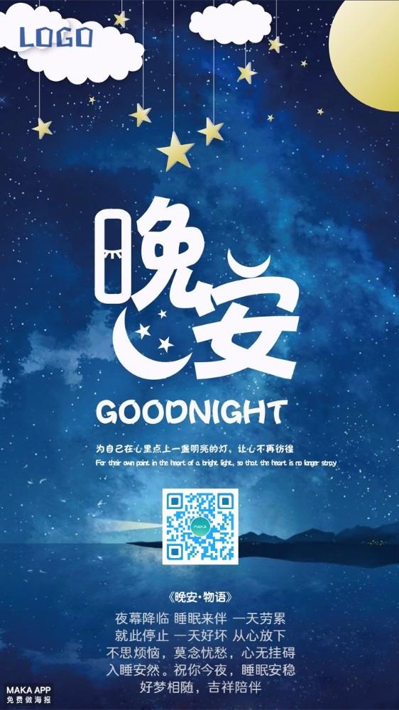 晚安物语励志心灵鸡汤问好电商微商宣传关注引导日签早安晚安可放二维码