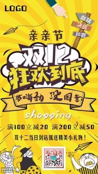 双十二产品促销海报打折促销活动12.12淘宝亲亲节双12购物节促销活动宣传海报