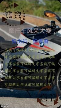 速度与激情的碰撞—摩托车赛事宣传
