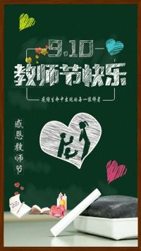 教师节快乐海报贺卡