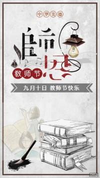 师恩难忘中国风海报