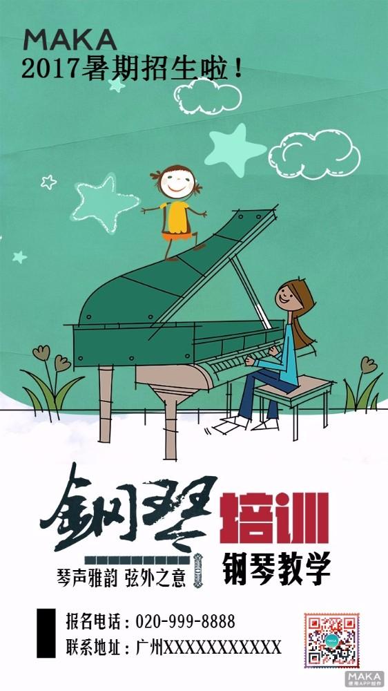 钢琴培训机构招生
