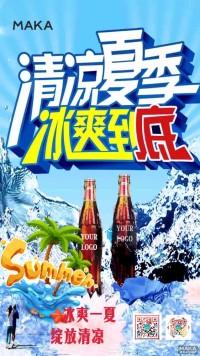 清凉夏季冰爽饮品上市