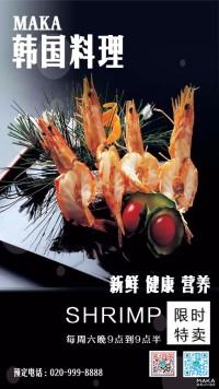 大虾韩国料理