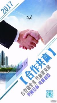 合作共赢企业宣传海报