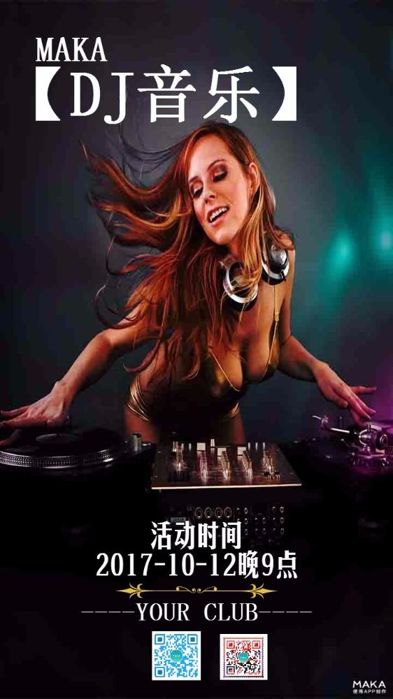 俱乐部DJ音乐派对