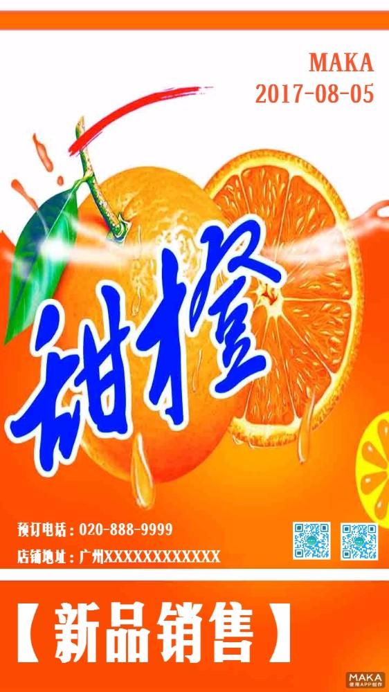 甜橙新品销售