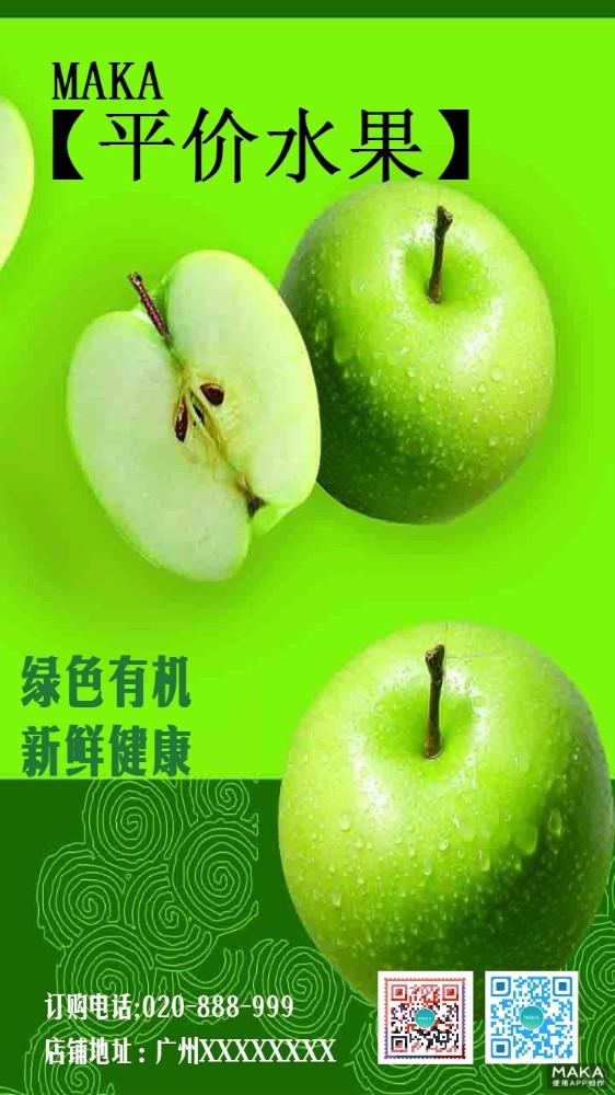 平价水果宣传海报