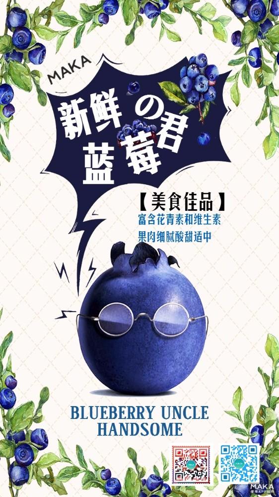 新鲜蓝莓水果宣传