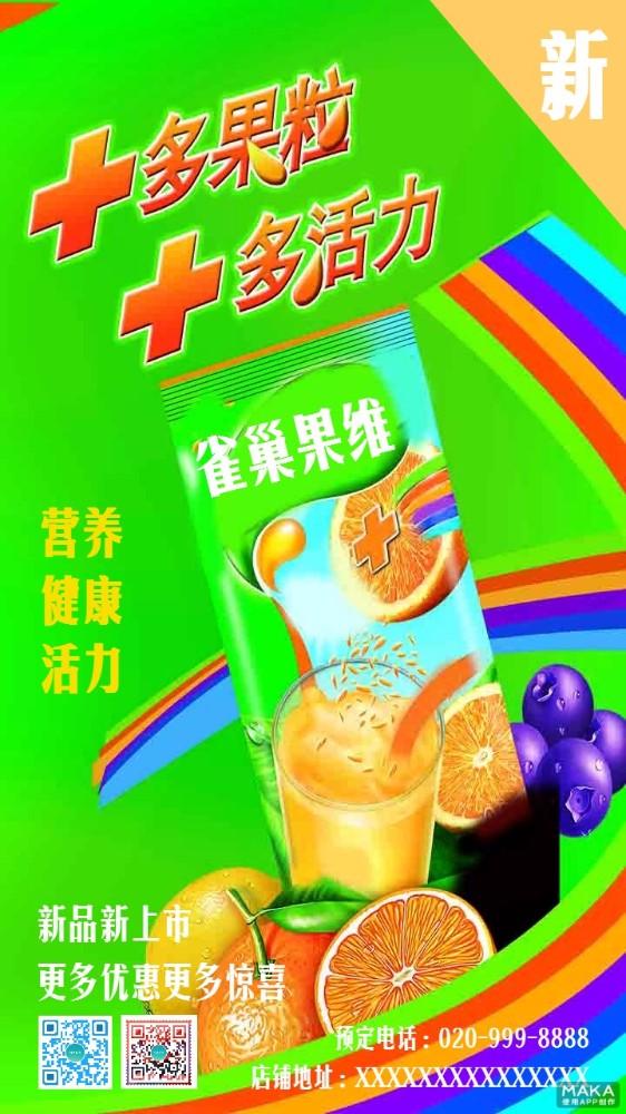 雀巢果汁饮品新上市