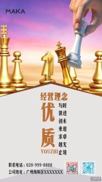 商务简约企业文化宣传海报