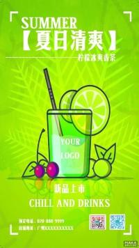 卡通柠檬冰爽茶宣传海报
