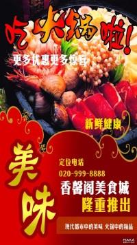 美食城火锅优惠活动