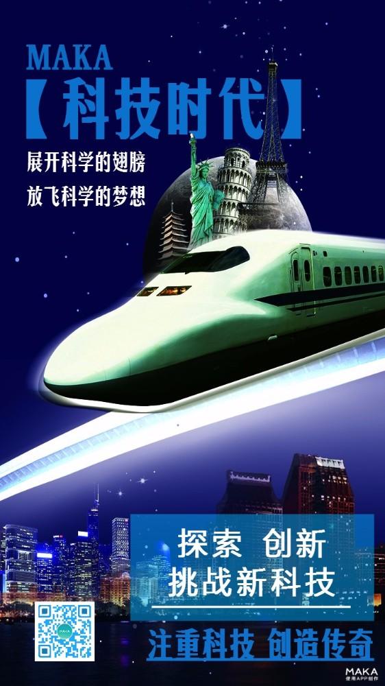 科技时代宣传海报
