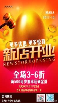 新店开张优惠宣传