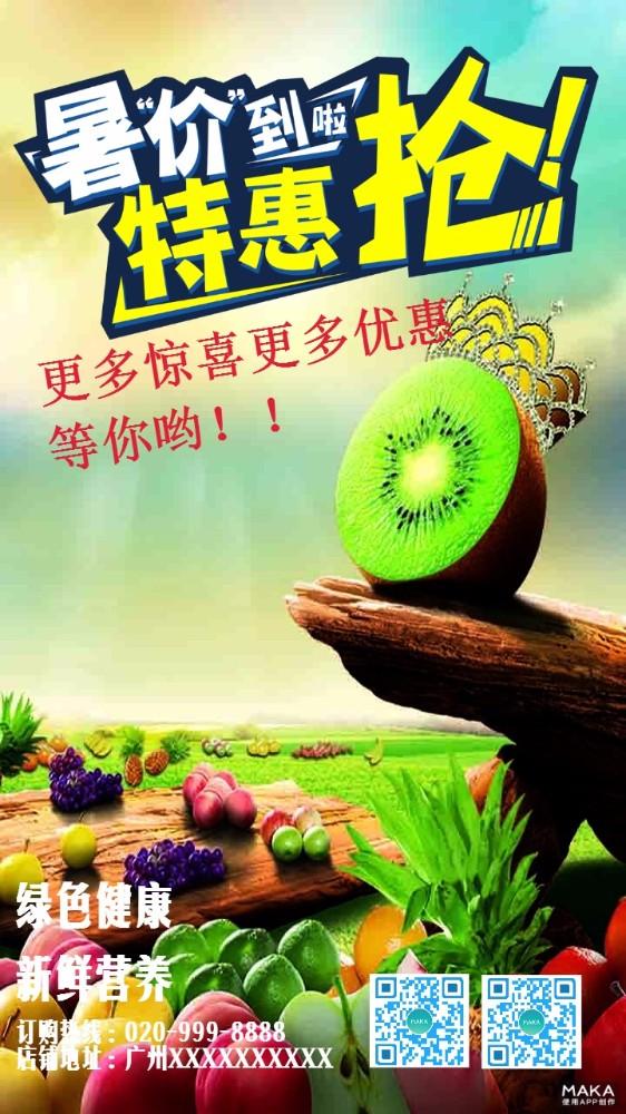 暑假水果特惠