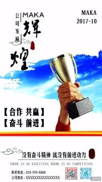公司企业励志宣传海报