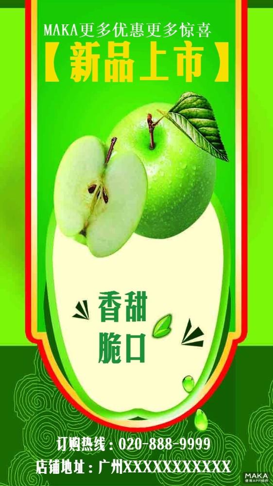 青苹果新品上市