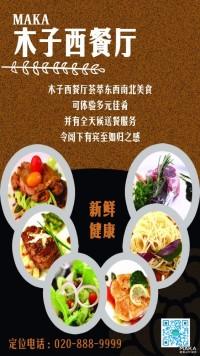 木子西餐厅