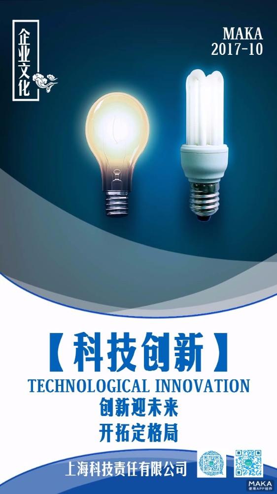创新科技企业文化