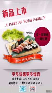 寿司新品上市