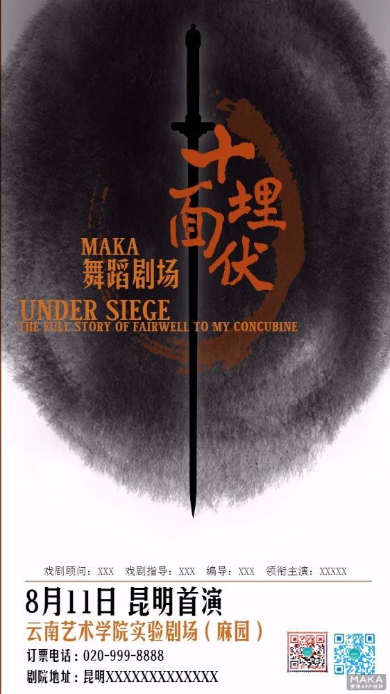 音乐舞蹈剧首演宣传海报