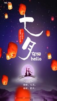 节日七夕浪漫海报
