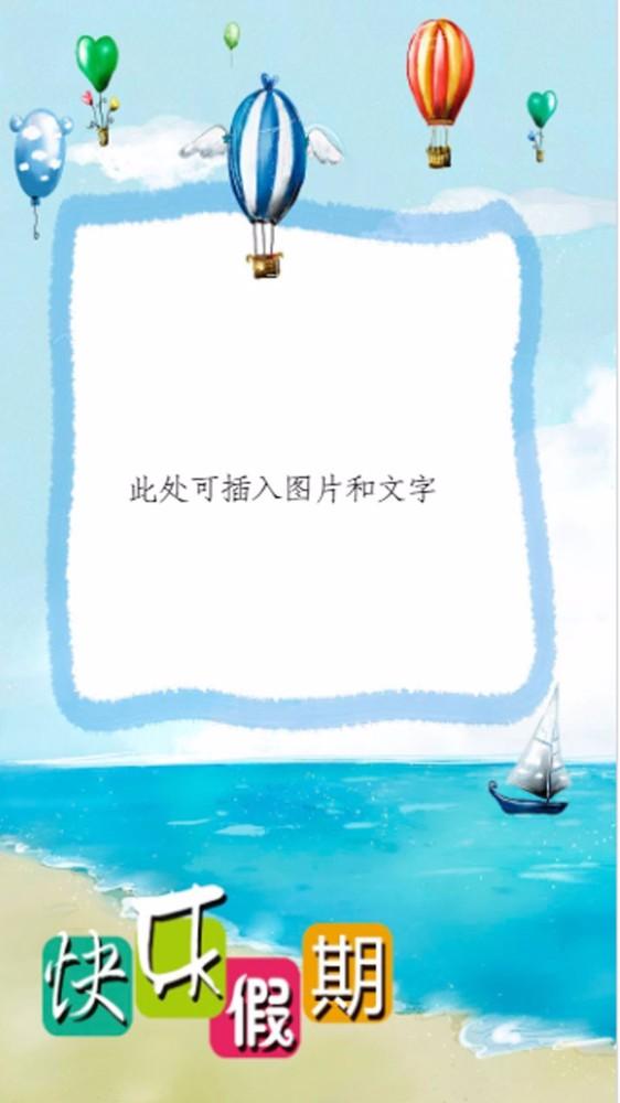 卡通假期日记海报