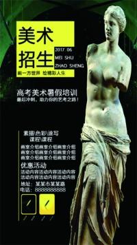 美术招生宣传单
