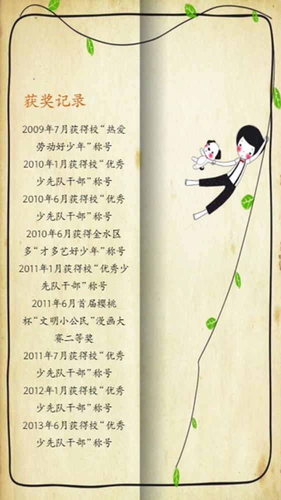 卡通档案获奖记录