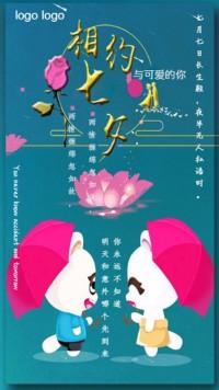 七夕 浪漫 海报