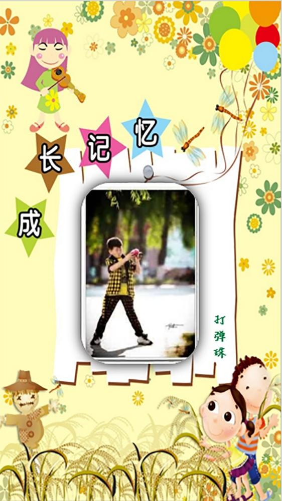 成长记忆儿童画册卡片喜庆清新