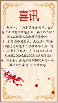 喜讯宣传促销喜庆海报扁平