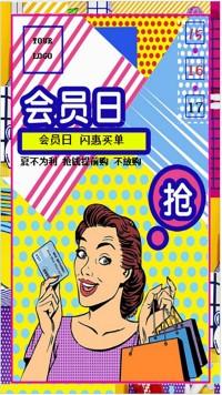 会员日限时抢购海报多彩绚丽淘宝天猫电商
