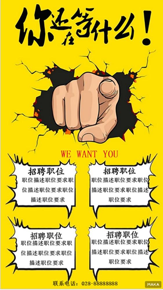 企业招聘通用手指黄色扁平