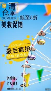 清仓季美妆宣传促销清新活力
