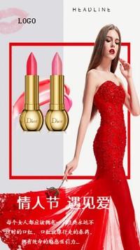 情人节促销口红彩妆红色唇印喜庆