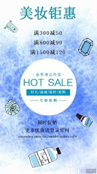 美妆钜惠宣传促销蓝色唯美浪漫