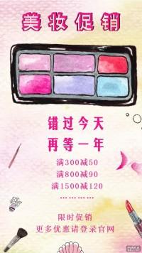 美妆限时促销宣传清新简约