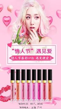 情人节唇彩口红促销宣传粉色浪漫唯美