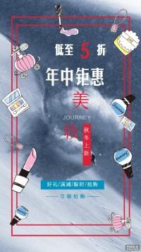 美妆年中钜惠秋冬促销宣传简约