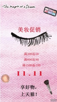 双11美妆促销宣传