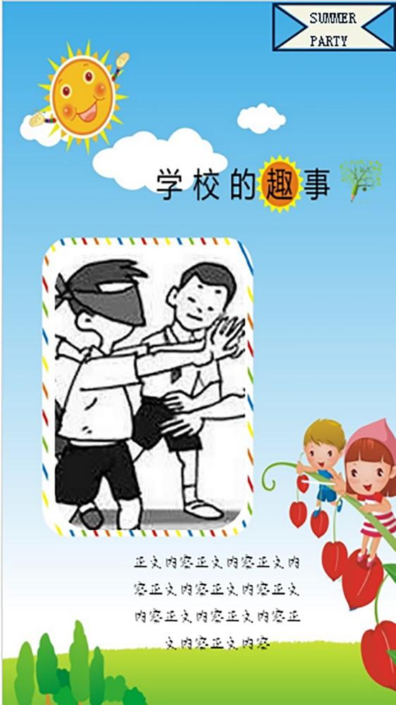 学校趣事相册卡片蓝色卡通扁平