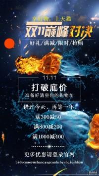 双11巅峰对决促销宣传蓝色火与水