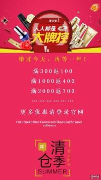 清仓活动宣传促销低价扁平
