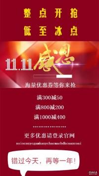 双11宣传促销红色喜庆扁平化